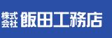 株式会社飯田工務店
