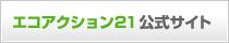 エコアクション21公式サイト